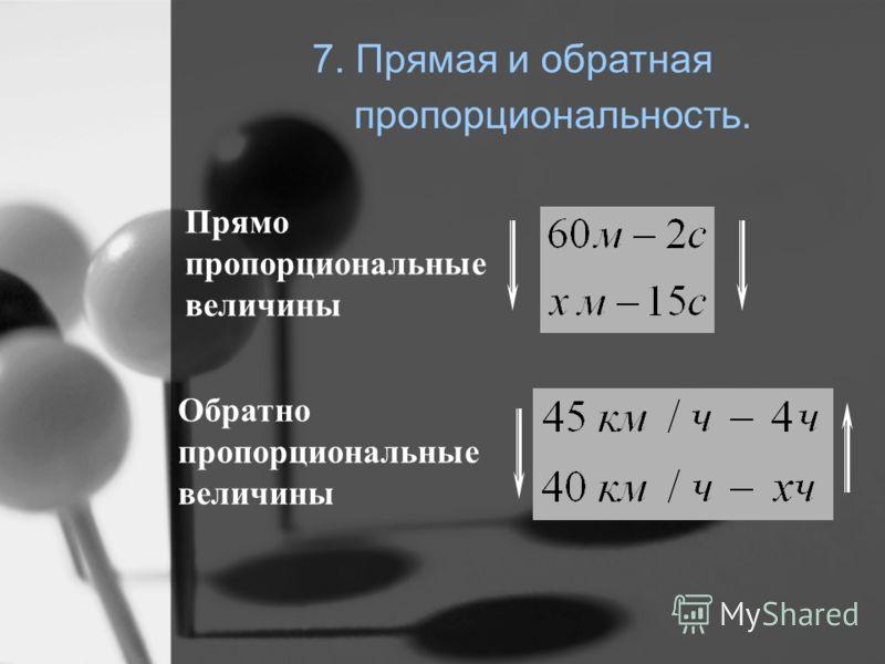 Осн. св-во пропорции КрайниеСредние 5. Пропорция. 6. Основное свойство пропорции.