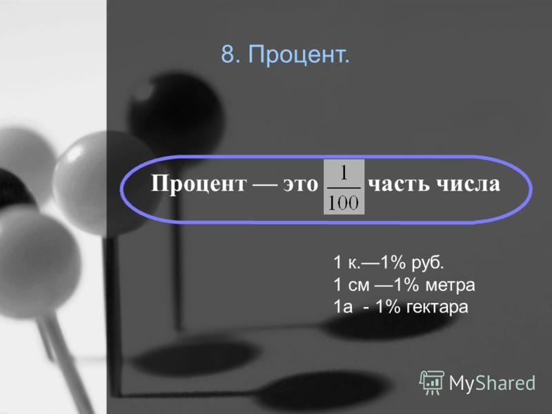 Прямо пропорциональные величины Обратно пропорциональные величины 7. Прямая и обратная пропорциональность.