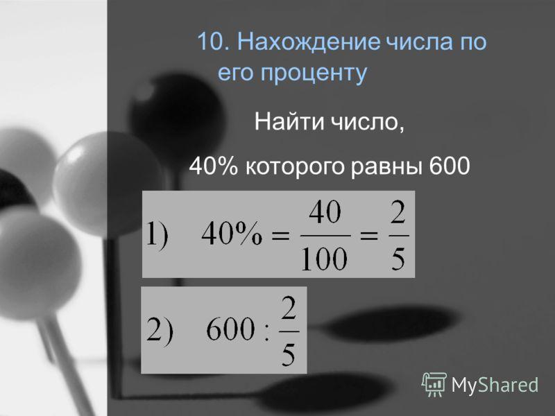 9. Нахождение процента данного числа Найти 40% от 600