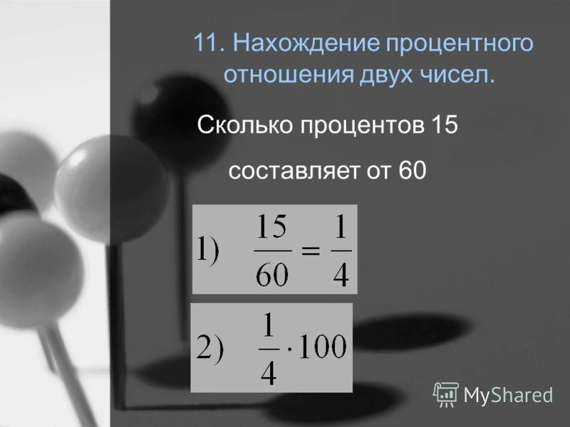 10. Нахождение числа по его проценту Найти число, 40% которого равны 600