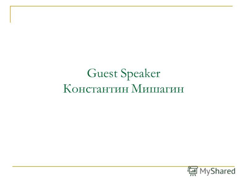 Guest Speaker Константин Мишагин