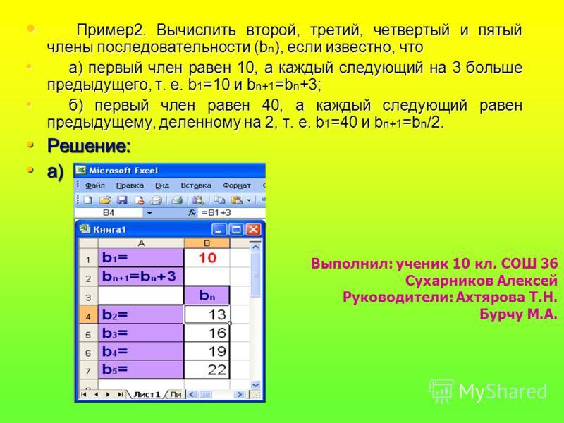 Пример2. Вычислить второй, третий, четвертый и пятый члены последовательности (b n ), если известно, что Пример2. Вычислить второй, третий, четвертый и пятый члены последовательности (b n ), если известно, что а) первый член равен 10, а каждый следую