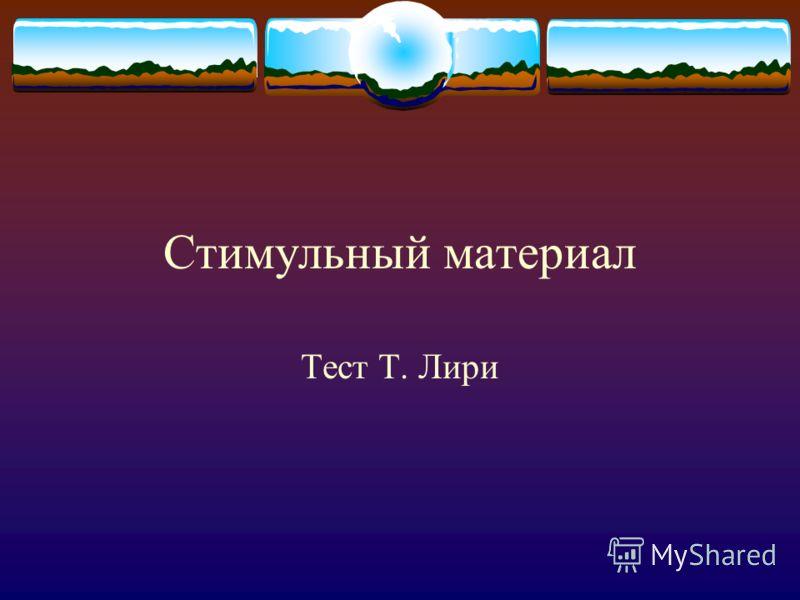 Стимульный материал Тест Т. Лири