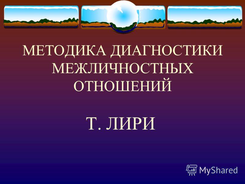 МЕТОДИКА ДИАГНОСТИКИ МЕЖЛИЧНОСТНЫХ ОТНОШЕНИЙ Т. ЛИРИ