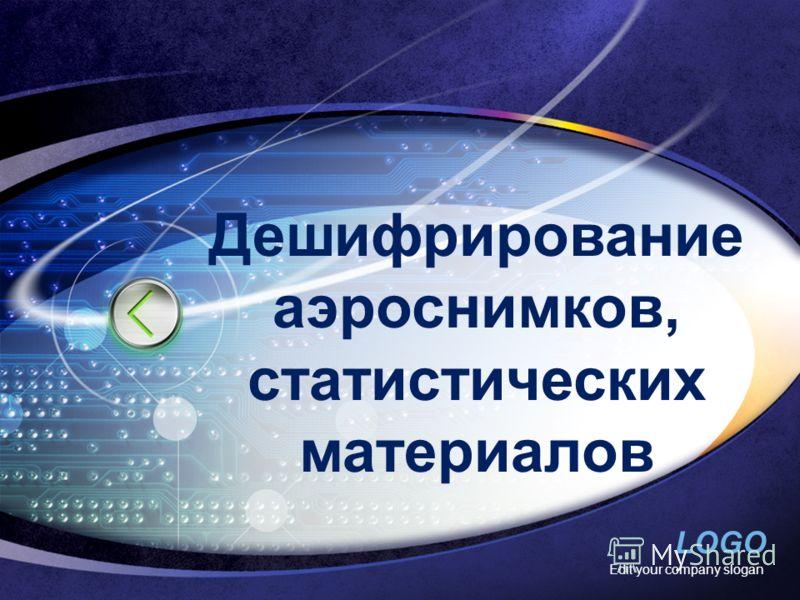 LOGO Edit your company slogan Дешифрирование аэроснимков, статистических материалов