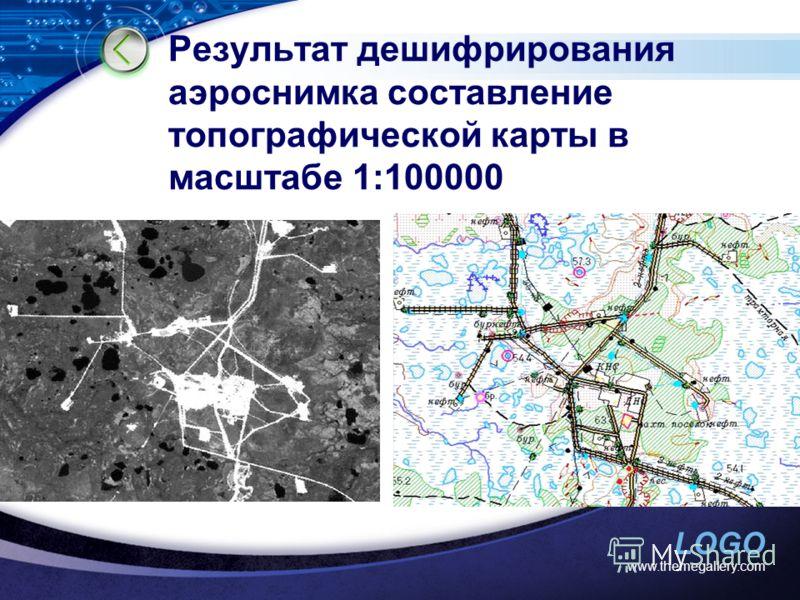 LOGO www.themegallery.com Результат дешифрирования аэроснимка составление топографической карты в масштабе 1:100000