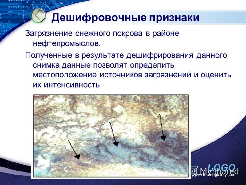 LOGO www.themegallery.com Дешифровочные признаки Загрязнение снежного покрова в районе нефтепромыслов. Полученные в результате дешифрирования данного снимка данные позволят определить местоположение источников загрязнений и оценить их интенсивность.