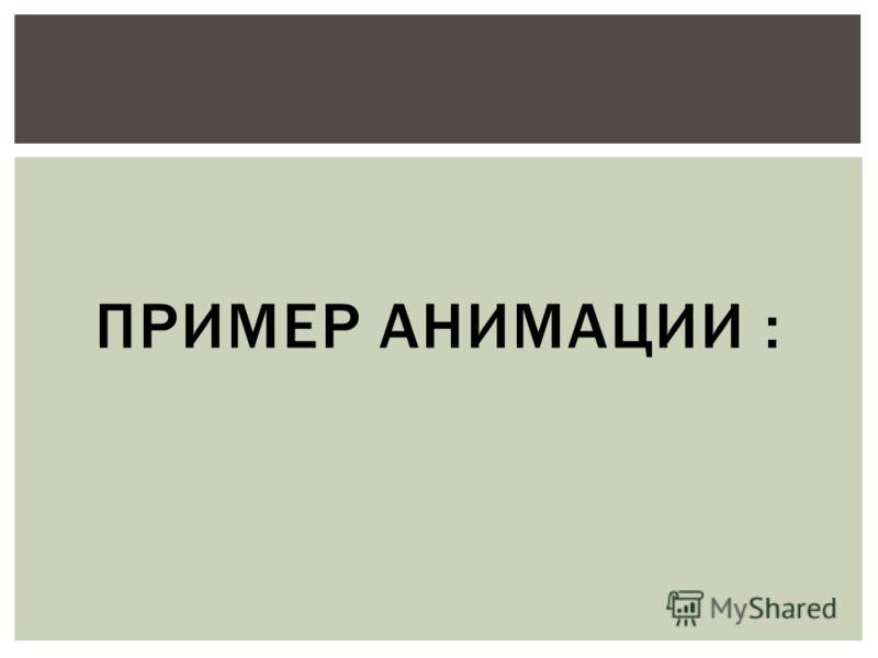 ПРИМЕР АНИМАЦИИ :
