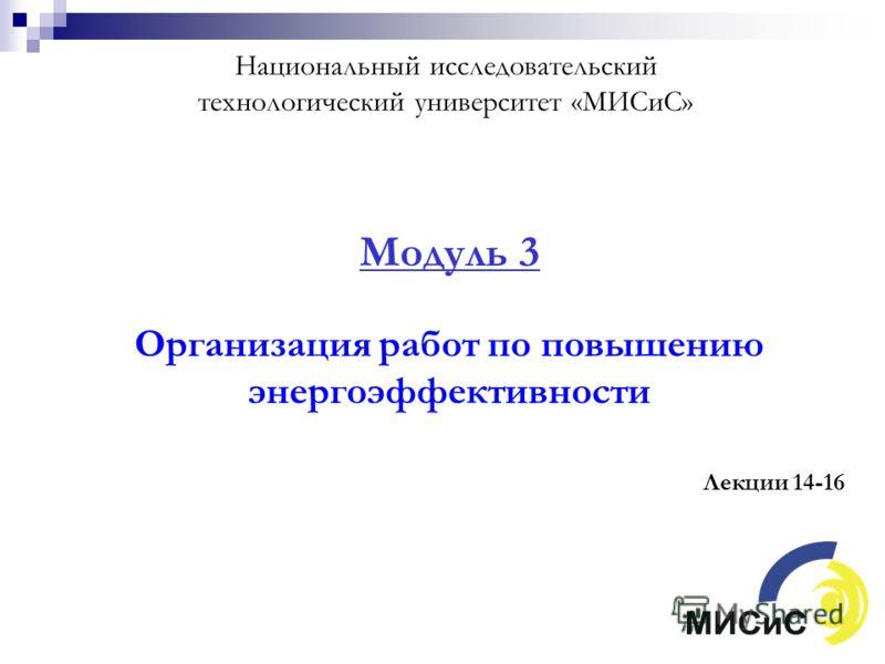 Национальный исследовательский технологический университет «МИСиС» Модуль 3 Организация работ по повышению энергоэффективности Лекции 14-16