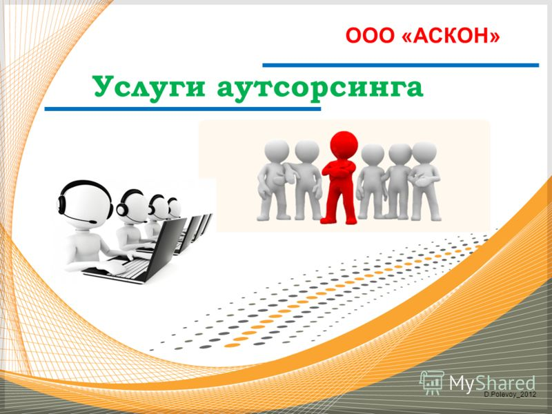Услуги аутсорсинга D.Polevoy_2012 ООО «АСКОН»