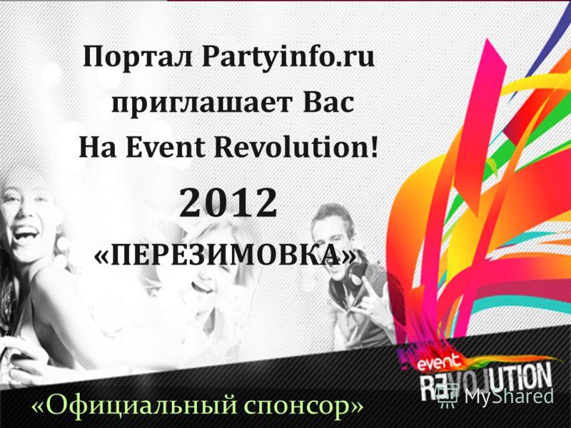 Портал Partyinfo.ru приглашает Вас На Event Revolution! 2012 «ПЕРЕЗИМОВКА» «Официальный спонсор»