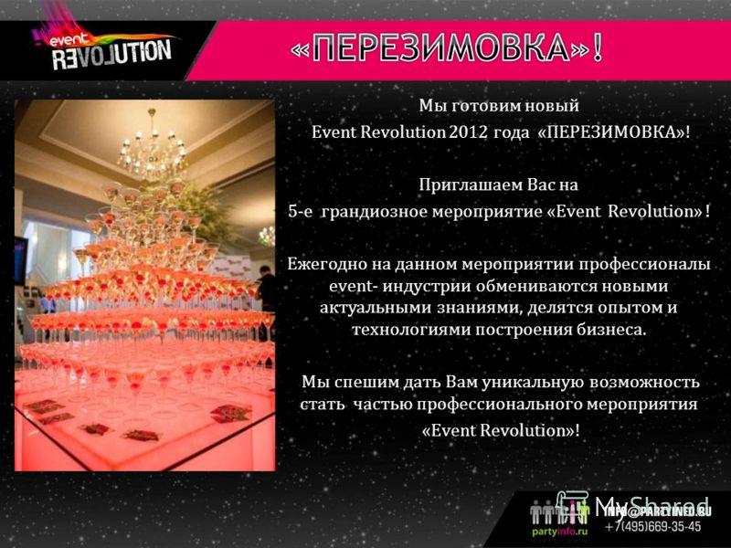 Мы готовим новый Event Revolution 2012 года «ПЕРЕЗИМОВКА»! Приглашаем Вас на 5-е грандиозное мероприятие «Event Revolution» ! Ежегодно на данном мероприятии профессионалы event- индустрии обмениваются новыми актуальными знаниями, делятся опытом и тех