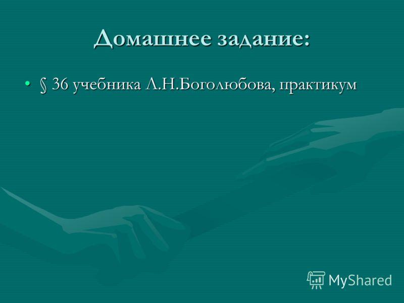 Домашнее задание: § 36 учебника Л.Н.Боголюбова, практикум§ 36 учебника Л.Н.Боголюбова, практикум