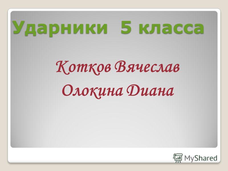 Ударники 5 класса Котков Вячеслав Олокина Диана