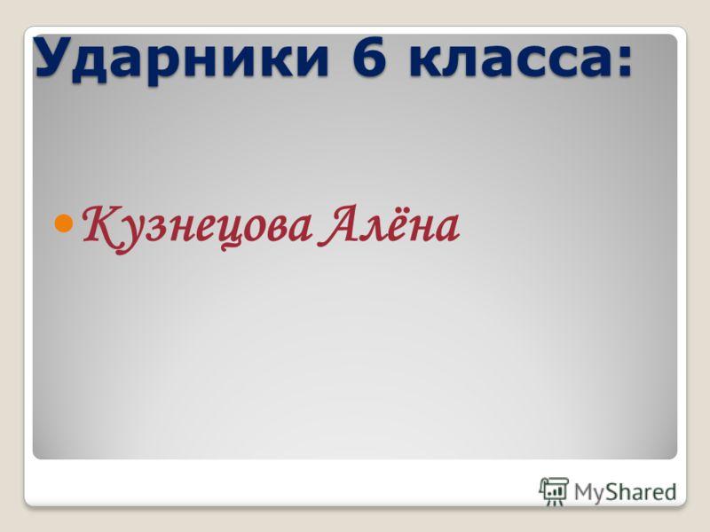 Ударники 6 класса: Кузнецова Алёна