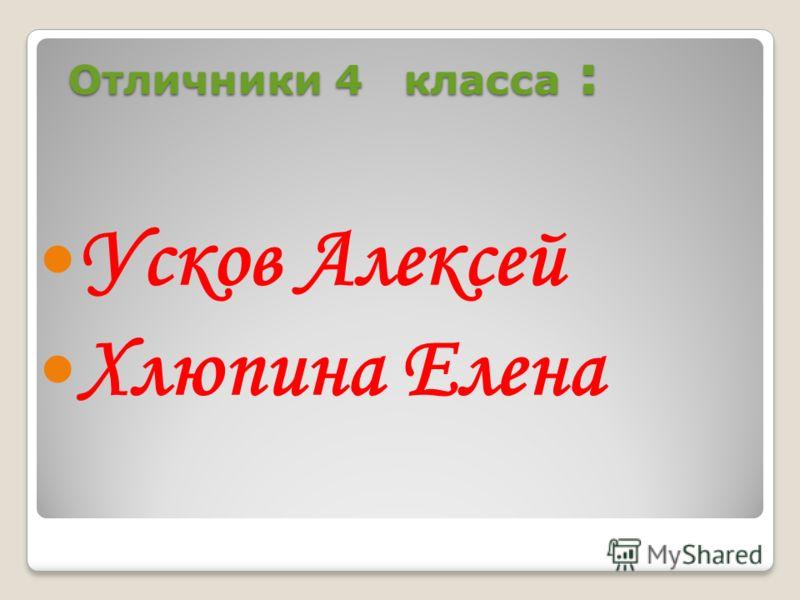 Отличники 4 класса : Усков Алексей Хлюпина Елена
