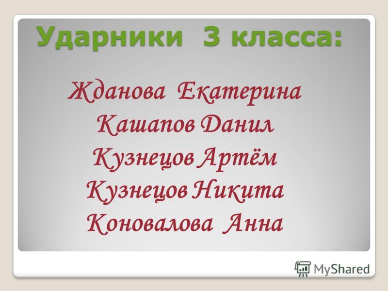 Ударники 3 класса: Жданова Екатерина Кашапов Данил Кузнецов Артём Кузнецов Никита Коновалова Анна