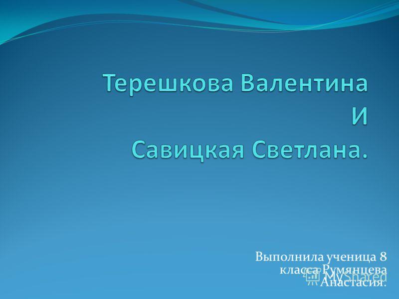 Выполнила ученица 8 класса Румянцева Анастасия.