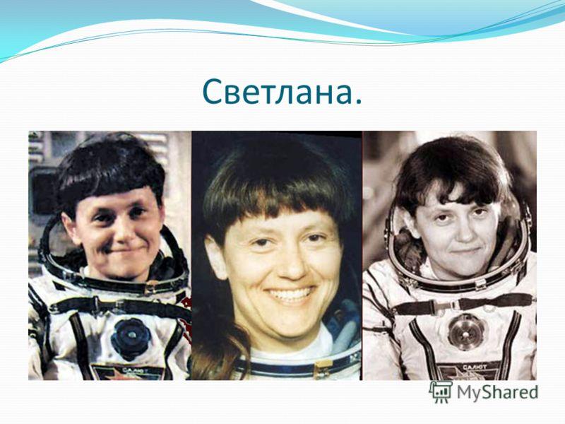 Светлана.