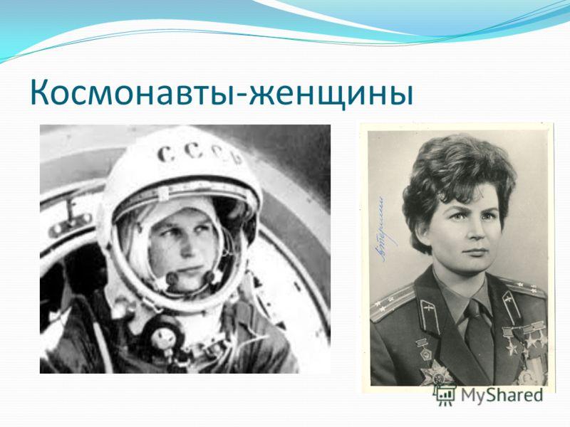 Космонавты-женщины