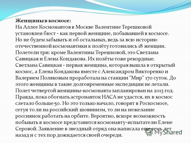 Женщины в космосе : На Аллее Космонавтов в Москве Валентине Терешковой установлен бюст - как первой женщине, побывавшей в космосе. Но не будем забывать и об остальных, ведь за всю историю отечественной космонавтики к полёту готовились 18 женщин. Поле