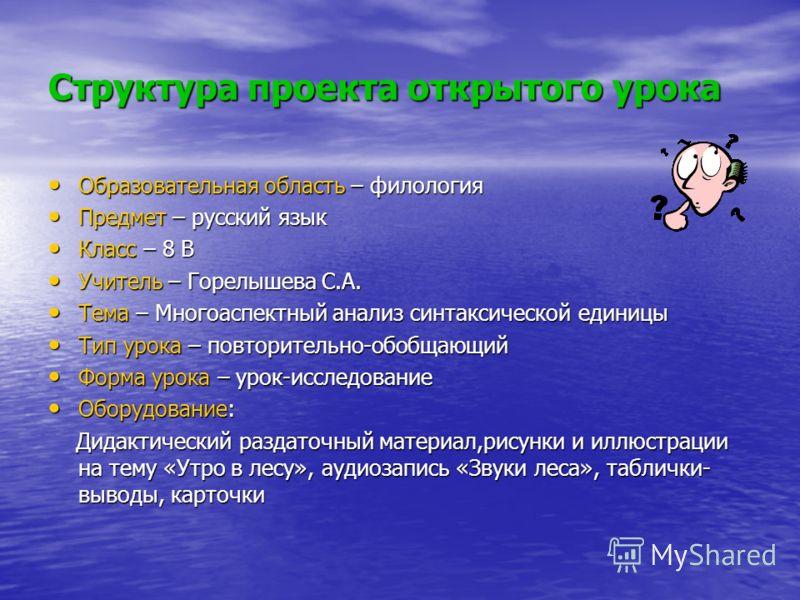 Проект открытого урока Многоаспектный анализ синтаксической единицы (словосочетания) Учитель Горелышева С.А.