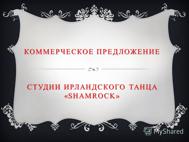 КОММЕРЧЕСКОЕ ПРЕДЛОЖЕНИЕ СТУДИИ ИРЛАНДСКОГО ТАНЦА «SHAMROCK»