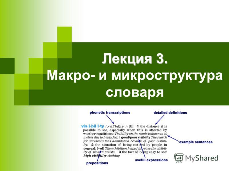 Лекция 3. Лекция 3. Макро- и микроструктура словаря
