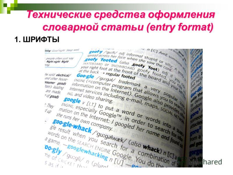 Технические средства оформления словарной статьи (entry format) 1. ШРИФТЫ