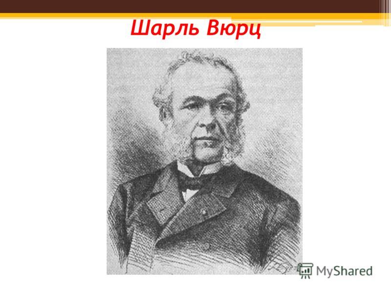 Шарль Вюрц