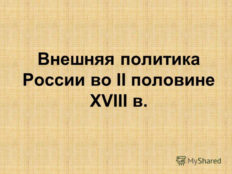 Внешняя политика России во II половине XVIII в.