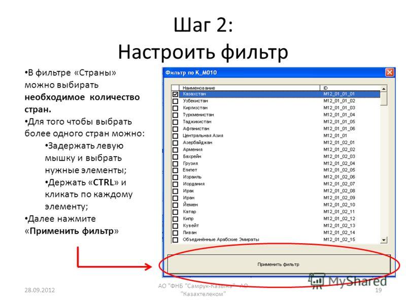 Шаг 2: Настроить фильтр 28.09.2012 АО