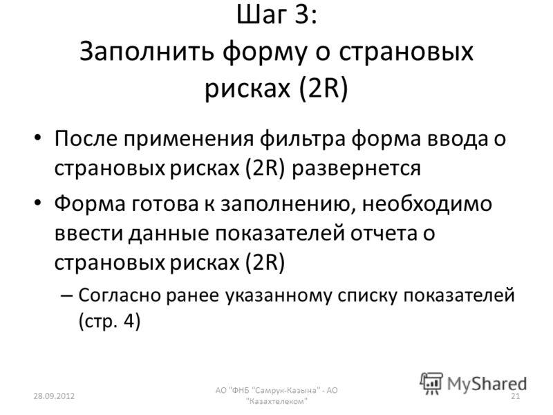 Шаг 3: Заполнить форму о страновых рисках (2R) После применения фильтра форма ввода о страновых рисках (2R) развернется Форма готова к заполнению, необходимо ввести данные показателей oтчетa о страновых рисках (2R) – Согласно ранее указанному списку