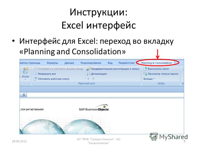 Инструкции: Excel интерфейс Интерфейс для Excel: переход во вкладку «Planning and Consolidation» 28.09.2012 АО ФНБ Самрук-Казына - АО Казахтелеком 8