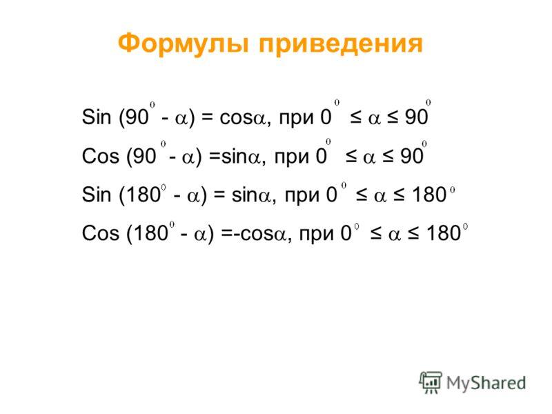 Формулы приведения Sin (90 - ) = cos, при 0 90 Cos (90 - ) =sin, при 0 90 Sin (180 - ) = sin, при 0 180 Cos (180 - ) =-cos, при 0 180