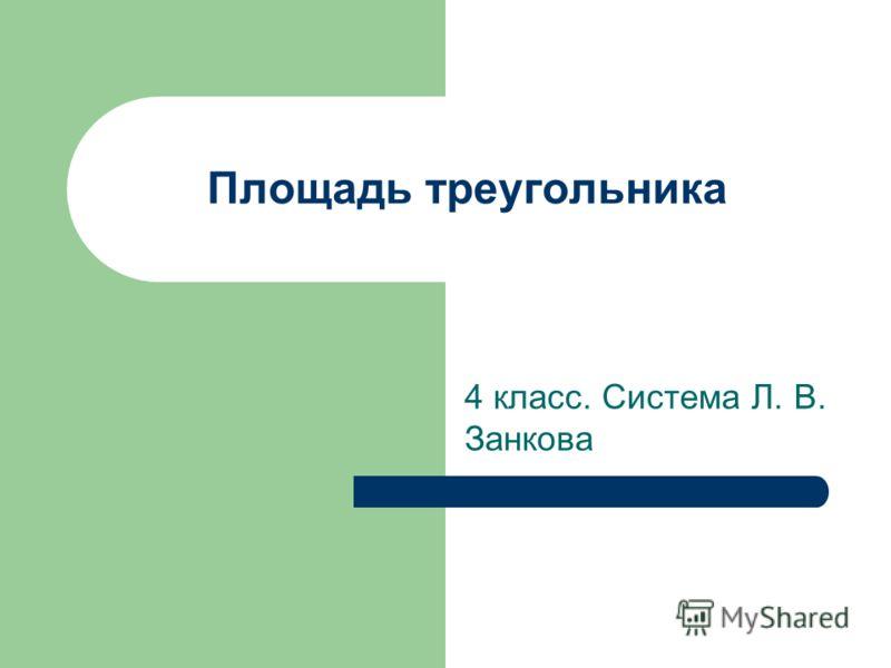 Площадь треугольника 4 класс. Система Л. В. Занкова
