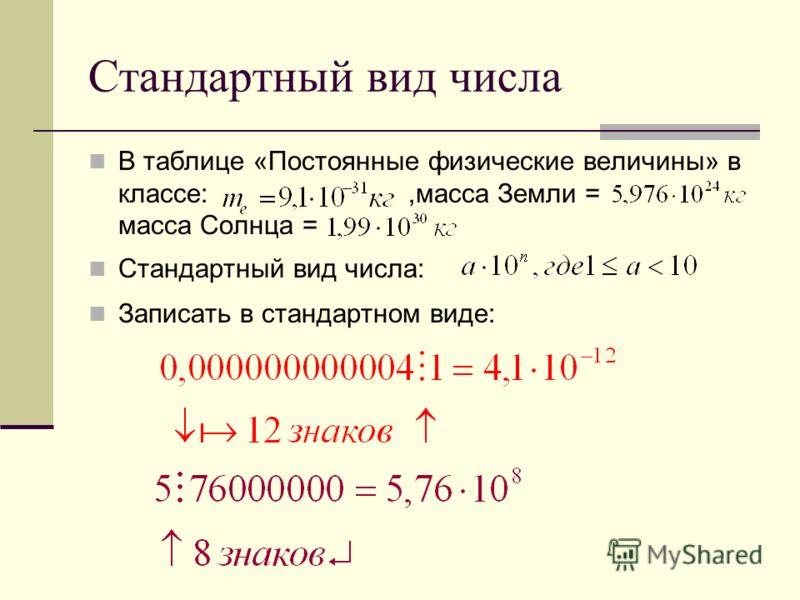 Стандартный вид числа В таблице «Постоянные физические величины» в классе:,масса Земли = масса Солнца = Стандартный вид числа: Записать в стандартном виде: