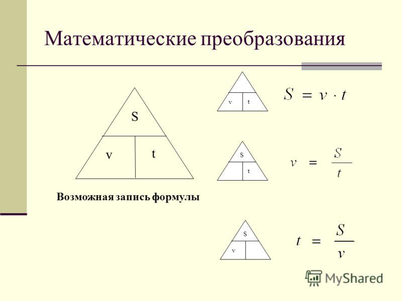 Математические преобразования S v t Возможная запись формулы v t S t S v