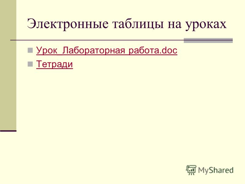 Электронные таблицы на уроках Урок_Лабораторная работа.doc Тетради