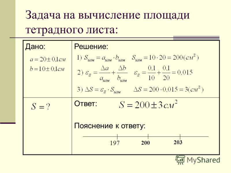 Задача на вычисление площади тетрадного листа: Дано:Решение: Ответ: Пояснение к ответу: 197 200 203