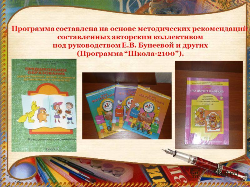Программа составлена на основе методических рекомендаций составленных авторским коллективом под руководством Е.В. Бунеевой и других (Программа Школа-2100).