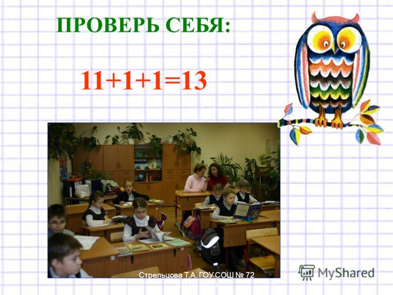 ПРОВЕРЬ СЕБЯ: 11+1+1=13 Стрельцова Т.А. ГОУ СОШ 72 2011-12 уч. г