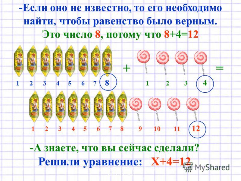 -Если оно не известно, то его необходимо найти, чтобы равенство было верным. Это число 8, потому что 8+4=12 1 2 3 4 5 6 7 8 1 2 3 4 1 2 3 4 5 6 7 8 9 10 11 12 += -А знаете, что вы сейчас сделали? Решили уравнение: Х+4=12 Стрельцова Т.А. ГОУ СОШ 72 20
