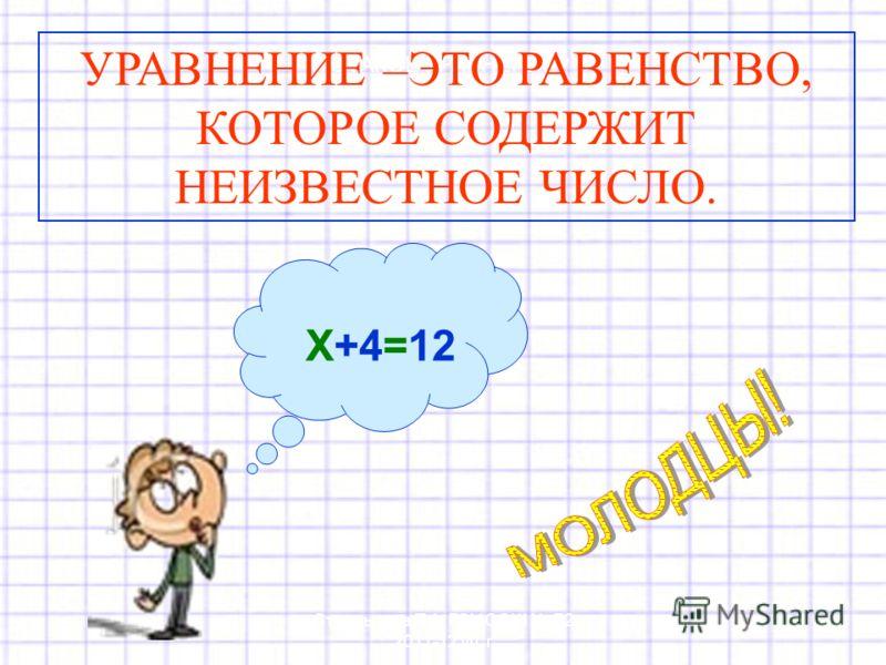 ЧТОТАКОЕ УРАВНЕНИЕ? УРАВНЕНИЕ –ЭТО РАВЕНСТВО, КОТОРОЕ СОДЕРЖИТ НЕИЗВЕСТНОЕ ЧИСЛО. Х+4=12 Стрельцова Т.А. ГОУ СОШ 72 2011-12 уч. г