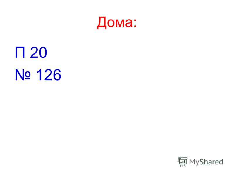 Дома: П 20 126