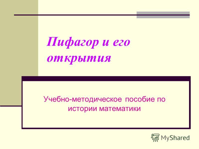 Пифагор и его открытия Учебно-методическое пособие по истории математики