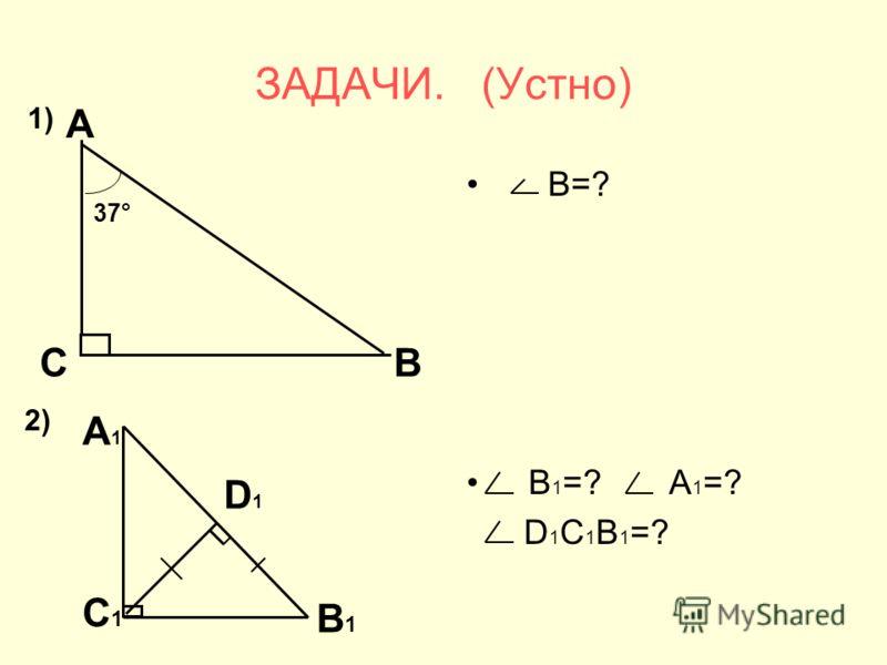 ЗАДАЧИ. (Устно) В=? В 1 =? А 1 =? D 1 C 1 B 1 =? А 1) А1А1 С1С1 В1В1 D1D1 2) В С 37°