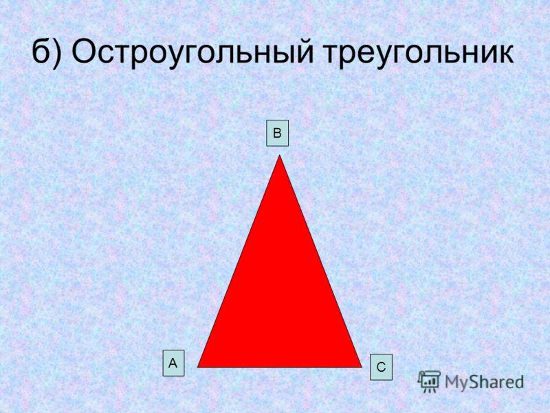 б) Остроугольный треугольник А В С