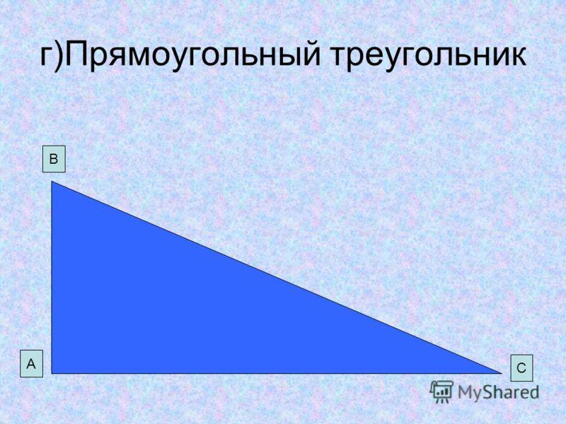 г)Прямоугольный треугольник А В С