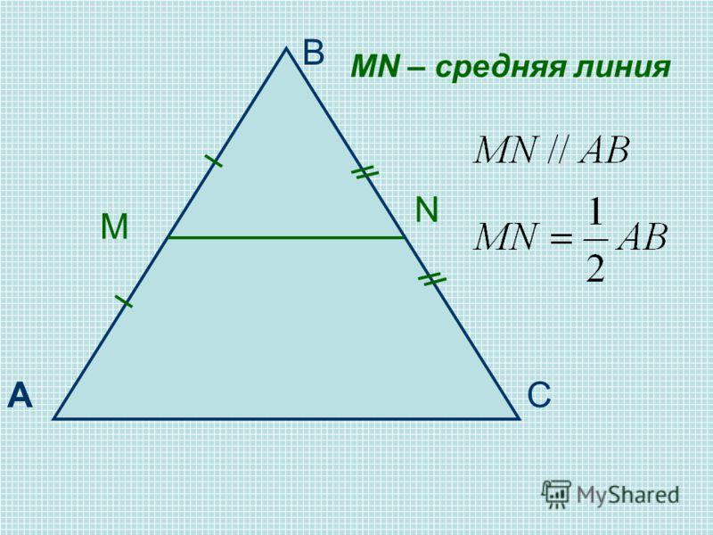 A B C M N MN – средняя линия